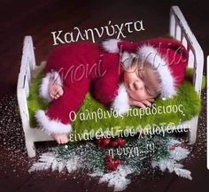Good Night, Good Morning, Night Photos, Emoji, Christmas Ornaments, Holiday Decor, Cards, Nighty Night, Buen Dia