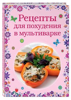 Мультиварка. Рецепты для похудения by Eksmo Eksmo - issuu