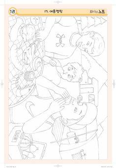 Teaching Drawing, Korean Art, Winter Art, Adult Coloring, Art Lessons, Art For Kids, Art Drawings, Watercolor, Education