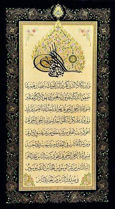 Quran 68:51-52 Decorated Calligraphy:  بسم الله الرحمن الرحيم   وَإِنْ يَكَادُ الَّذِينَ كَفَرُوا لَيُزْلِقُونَكَ بِأَبْصَارِهِمْ لَمَّا سَمِعُوا الذِّكْرَ وَيَقُولُونَ إِنَّهُ لَمَجْنُونٌ (51) وَمَا هُوَ إِلَّا ذِكْرٌ لِلْعَالَمِينَ (52)