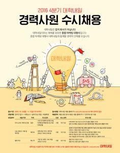 대학내일 2016 4분기 경력사원 수시채용 공채 포스터
