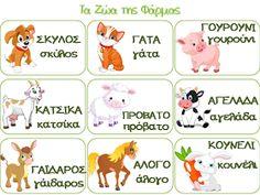 Νηπιαγωγός για πάντα....: Ζώα της Φάρμας: Πίνακας Αναφοράς & Γλωσσικές Δραστηριότητες Preschool Education, Preschool Farm, Greek Language, Sensory Activities, Animal Crafts, School Projects, Early Childhood, Farm Animals, Children
