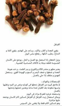 Pin by Suham Ebrahim on وصفات Health Facts, Health Diet, Health And Nutrition, Baby Health, Health And Fitness Expo, Fitness Nutrition, Herbal Remedies, Natural Remedies, Mohamed Al Fayed
