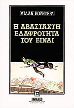 Η ΑΒΑΣΤΑΧΤΗ ΕΛΑΦΡΟΤΗΤΑ ΤΟΥ ΕΙΝΑΙ Get Reading, Writers And Poets, Literature Books, Book Writer, Greek Quotes, My Books, Writing, Gift List, Amazing Women