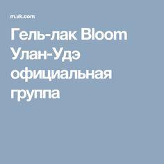Гель-лак Bloom Улан-Удэ официальная группа