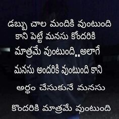 No photo description available. Friendship Quotes In Telugu, Love Quotes In Telugu, Telugu Inspirational Quotes, Good Morning Inspirational Quotes, Love Quotes With Images, Love Quotes For Him, Geeta Quotes, Good Morning Image Quotes, Language Quotes