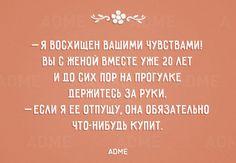 И это все от недостатка средств... а так бы отпустил... AdMe.ru собрал 20 открыток о радостях и трудностях семейной жизни.