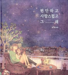 K-drama W 더블유 Love Guide Illustrated Essay Book Comfortable & Lovely.1 Hardcover