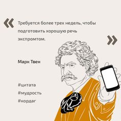 https://www.instagram.com/p/BTtTSNblRio/ #цитата #мудрость #кордаг #марктвен #твен #twain #marktwain #цитатадня #высказывание