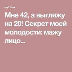 Мне 42, а выгляжу на 20! Секрет моей молодости: мажу лицо...