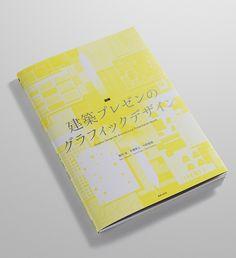 建築プレゼンのグラフィックデザイン 発売   NAKANO DESIGN OFFICE