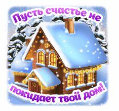 Valentines Day Photos, Snow Globes, Merry Christmas, Illustration, Decor, Xmas, Merry Christmas Pictures, Merry Little Christmas, Decoration