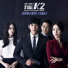 Kim Bo Hyung (SPICA) – The K2 OST Part.1 (2016.10.01)