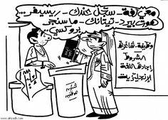 كاريكاتير جريدة الرياض (السعودية)  يوم الأحد 16 نوفمبر 2014  ComicArabia.com (Beta)  #كاريكاتير