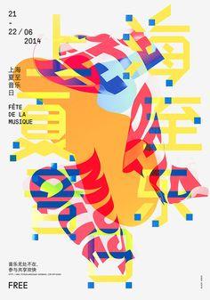 poster for Fête de la musique, Shanghai / by Alain Vonck Graphic Design Posters, Graphic Design Typography, Graphic Art, Typography Served, Shanghai, Typography Inspiration, Graphic Design Inspiration, Creative Inspiration, Atelier Theme