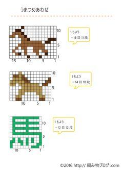 【使える図案第2弾】編み込み柄の編み図・クロスステッチに!うさぎ・うま・文房具・宇宙の無料(フリー)図案33種類 – 編み物ブログ.com