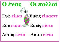 "Verbe ""to be"" in greek Greek Language, Second Language, Verb To Have, Learn Greek, Greek Quotes, School Hacks, English Words, Educational Activities, First Grade"
