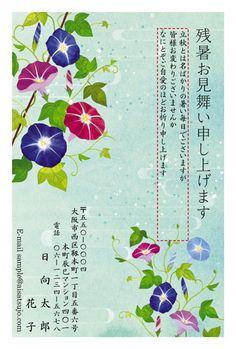 涼しい朝の光の中、色彩豊かに朝顔が咲いています。和風のデザインでひんやりとした空気感をお届けします。 #暑中見舞い #残暑見舞い #ポストカード #postcard