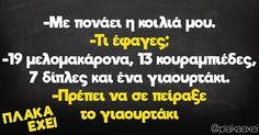 Funny Greek Quotes, Funny Photos, Jokes, Lol, Humor, Fanny Pics, Husky Jokes, Humour, Moon Moon