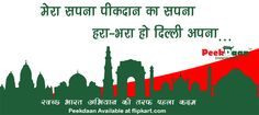 Please like & share this image & contribute towards swachh bharat abhiyan.