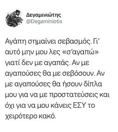 Sign Quotes, Love Quotes, Life Philosophy, Greek Quotes, Couple Quotes, Relationship Quotes, Relationships, Sign I, Poetry Quotes