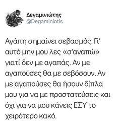 Όλα τα κείμενα του Δημήτρη Δεγαμινιώτη στο www.degaminiotis.com Couple Quotes, Love Quotes, Quotes Quotes, Life Philosophy, Greek Quotes, Relationship Quotes, Relationships, Poetry Quotes, It Hurts