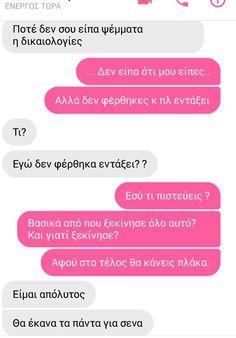 Τα πάντα. Crush Texts, Ell, Love Quotes, Crushes, Greek, Lovers, Messages, Mood, Cat Breeds