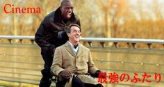 住む世界が違う、出会うはずの無い二人が巻き起こした笑いと涙の感動ストーリー!  timein.jp