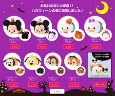 2014 Halloween Collection: (Limited Edition, Released in Japan) Mickey Mouse, Minnie Mouse, Donald Duck, Daisy Duck, Goofy, Pluto, Chip, & Dale.