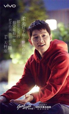 Actor Song Joong-Ki showed his unchangeable good looks Song Joong-ki looks the same 6 years ago and now. A Chinese cell phone company released pictures of Song Joong-ki on the and Daejeon, Song Hye Kyo, Korean Celebrities, Korean Actors, Korean Dramas, Celebs, Descendants, Song Joong Ki Photoshoot, Gentleman Songs