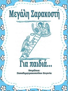 Learning Activities, Activities For Kids, Orthodox Easter, Greek Easter, Sunday School Crafts, Lent, Kids Education, Easter Crafts, Preschool