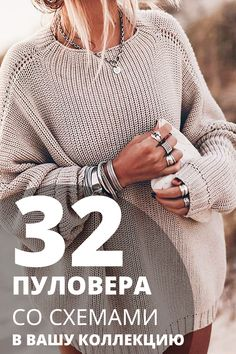 Knitting Projects, Knitting Patterns, Warm Outfits, Knit Fashion, Sewing Techniques, Crochet Clothes, Cardigans For Women, Knit Crochet, Knit Jacket
