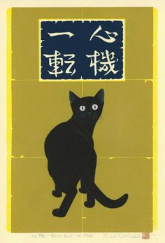 """holespoles: Nishida Tadashige Tadashige NISHIDA """"Turn Over a New Leaf Black Cat"""" Born in Kagoshima, 1942. Graduated from Chiba University. His painting was elected at Nika-ten from 1961, and won several prizes. Began to make woodblock prints from 1985. Held many one-man shows. His works were also used for calendars and book covers."""