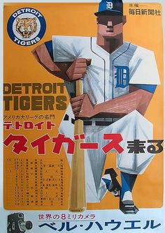 The Beautiful Design of MLB Teams in Japan, 1953-84  |  toddradom.com