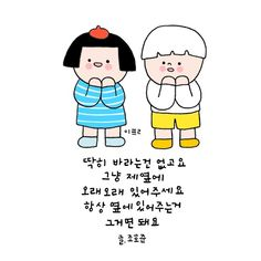 글. 조호준 이플캘리_공감글 Wise Quotes, Famous Quotes, Qoutes, Korean Handwriting, Japan Illustration, Korean Quotes, Learn Korean, Korean Language, Cute Doodles