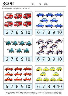 유아 수학프린트학습지:: Color Worksheets For Preschool, Preschool Math Games, Montessori Math, Numbers Preschool, Kindergarten Math Worksheets, Toddler Learning Activities, Preschool Worksheets, Preschool Activities, Learning English For Kids