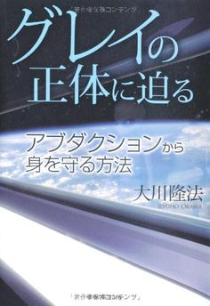グレイの正体に迫る (OR books)   大川 隆法 http://www.amazon.co.jp/dp/4863951507/ref=cm_sw_r_pi_dp_KJp7wb04Q3FX6