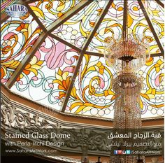 staned glass dome details by france vitrail international jeddah saudi domes cupolas. Black Bedroom Furniture Sets. Home Design Ideas