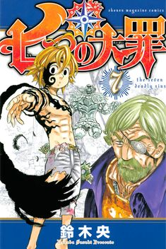 the seven deadly sins season 3 release date on netflix us nanatsu no taizai manga enough.html