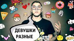Девушки разные #Алексей Миронов #Девушки