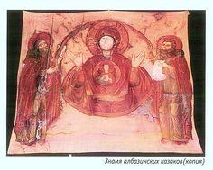 Знамя Албазинского острога. В Оружейной палате Московского кремля сохранилось знамя Албазинского острога. Оно изготовлено из красной крашенины четырехугольной формы, размерами 1,42x1,33 м. На одной стороне знамени маслом написаны образ Спаса Вседержателя с ангелами в облаке и молящиеся святые Антоний и Феодосии печерские, святой Никита мученик и святой Иоанн воинственник. На другой стороне в кругу написано: Знамение Пречистыя Богородицы и в молении святые Сергий Радонежский и ученик его…