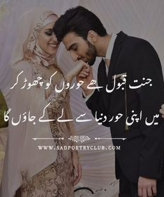 Urdu poetry romantic - Romantic Poetry is used to show your love in front of your girlfriend we know, love can't be expressed in the words but it helps to increase the love with each other romanticpoetry, bestromanti Love Quotes In Urdu, Love Quotes Poetry, Muslim Love Quotes, Urdu Love Words, Love In Islam, Love Poetry Urdu, Islamic Love Quotes, Love Poetry Images, Image Poetry