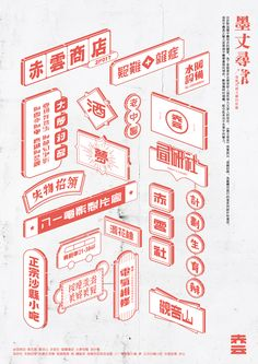 mft stamps products * mft stamps & mft stamps cards & mft stamps new release & mft stamps & die-namics & mft stamps christmas & mft stamps birthday & mft stamps products Graphic Design Posters, Graphic Design Typography, Graphic Design Inspiration, Logo Design, Layout Design, Branding Design, Type Design, Design Web, Chinese Fonts Design