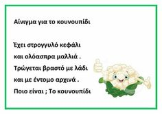 dreamskindergarten Το νηπιαγωγείο που ονειρεύομαι !: Αινίγματα για τα λαχανικά Healthy Diet For Kids, Greek Language, Second Language, Eating Habits, Learning, School, Blog, Food Drive, Schools