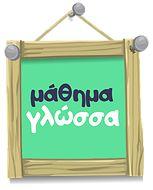Επαναληπτικά φυλλάδια Γλώσσας (γραμματικής) Greek Language, 5th Grades, Teaching, School, Kids, Young Children, Fifth Grade, Boys, Greek