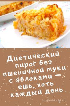 Vegetarian Recipes, Cooking Recipes, Healthy Recipes, Secret Recipe, Baked Apples, Special Recipes, Diy Food, No Cook Meals, Good Food