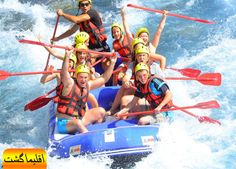 تور تفریحی رفتینگ اقلیماگشت www.eghlimagasht.com