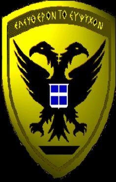 Hellenic Army, Ferrari Logo, Byzantine, Military, Logos, Greece, Empire, Greece Country, Ferrari Sign