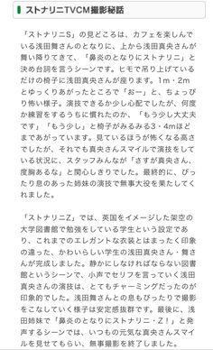 ストナリニTVCM撮影秘話(2015) http://www.stona.jp/cm/index.html