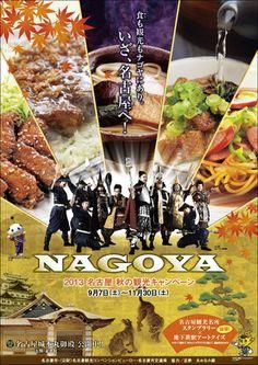 2013 名古屋 秋の観光キャンペーン 開催! | プレスリリース | 新着情報 | 公式 名古屋観光情報 名古屋コンシェルジュ Tourism Poster, Snack Recipes, Snacks, Nagoya, Chips, Travel, Food, Snack Mix Recipes, Appetizer Recipes